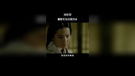 神仙姐姐刘亦菲,专为古装而生的美人