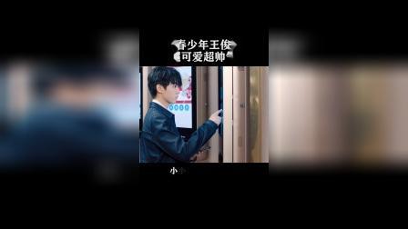 逆天颜值的王俊凯,超可爱超帅气,爱了爱了