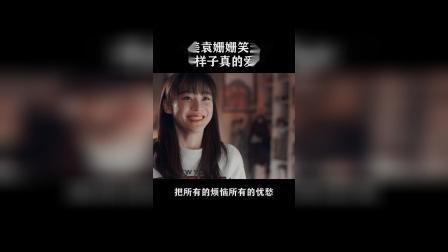 甜美袁姗姗,笑起来的样子,真的太美了