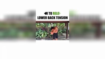 mikechang教你如何缓解腰部的疼痛
