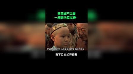 紫禁城就像一个没有观众的剧院,观众在中国变成共和国时早都走了。