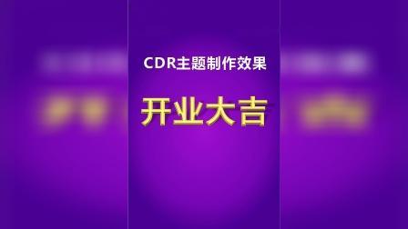 平面设计教程CDR教程开业主题设计