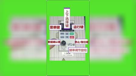 初学变频器,首先要了解变频器面板的各种按键的功能与作用