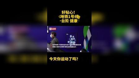"""好贴心!杭州地铁1号线喊你""""多走一台阶,健康多一些""""。"""