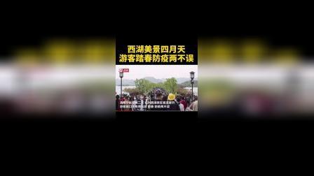 4月5日,清明小长假第二天,杭州西湖景区客流攀升,游客戴口罩有序出游,踏春、防疫两不误。