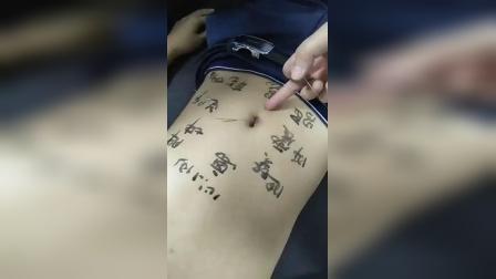 八卦肚脐针灸方法教学_标清