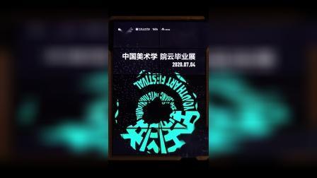 中国美术学院云毕业展荣耀智慧屏X1音画空间