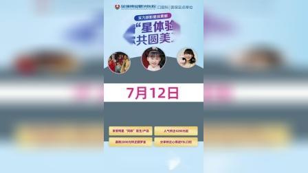 7月12日博爱曙光医院邀请徐黄丽连线如何影响星运