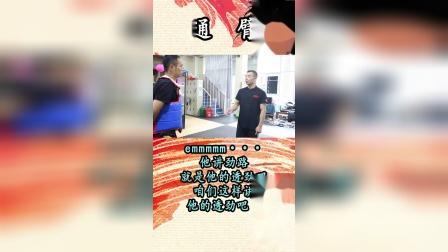 今天给大家聊聊通臂拳,在我接触过的拳种里边是非常厉害的拳种之一