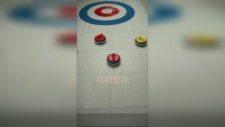 四季冰壶(陆地旱地地板冰壶)技战术第一部分