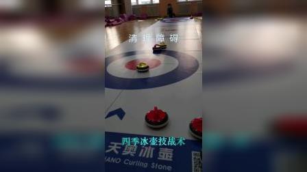 四季冰壶(陆地旱地地板冰壶)技战术第二部分