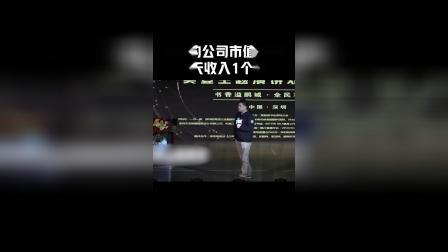 樊登的公司3天收入1个亿