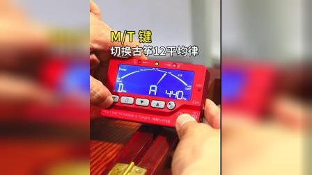 578调音器教学视频