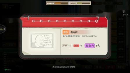《中国式家长》试玩30分钟