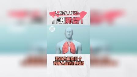 体检出肺结节怎么办?会不会癌变?一起来了解一下