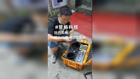 管畅科技陕西某地燃气PE管道定位仪定位实拍