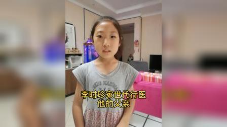 《李时珍》二年级语文下册-刘宥鑫背诵