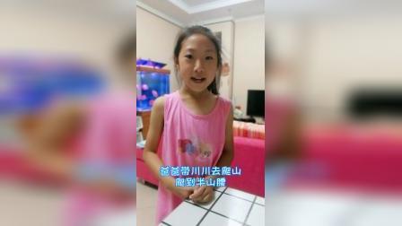 《最大的书》二年级语文下册-刘宥鑫背诵