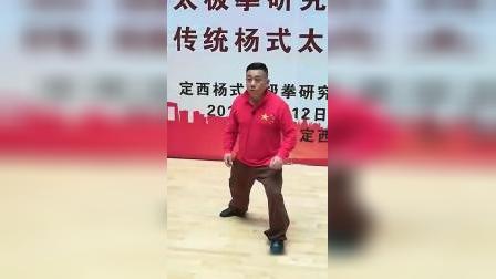 付清泉老师讲杨氏太极拳步法