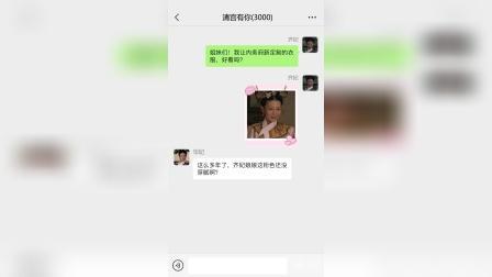 【淮秀帮】假如《甄嬛传》有朋友圈(三):后宫群解散了?