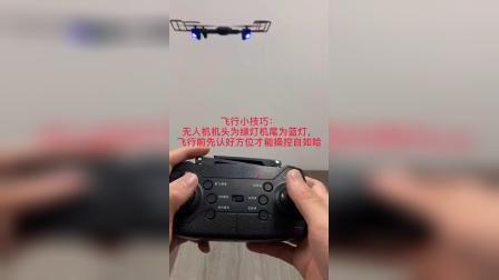 室内飞行教程