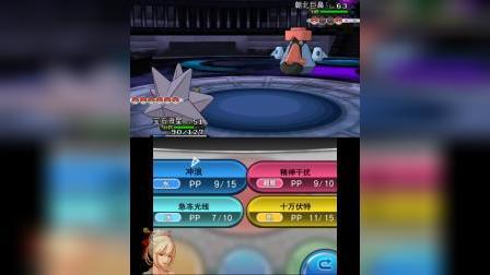 3DS《精灵宝可梦X》娱乐实况(无解说)P62 作死精灵联盟