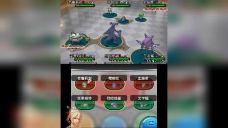 3DS《精灵宝可梦X》娱乐实况(无解说)P75 连胜中断,重打。