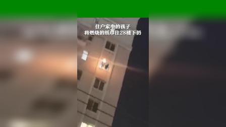 辽宁:一熊孩子将燃烧的纸巾从28楼往下扔,附近市民已报警