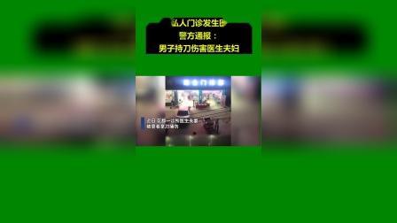 广州一私人门诊发生医患纠纷,警方通报:男子持刀伤害医生夫妇