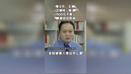 """北京一男子猥亵多名年轻女孩,手段:冒充""""摄影师"""""""