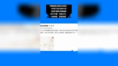 四川雅安市雨城区发生3.1级地震,震源深度30千米