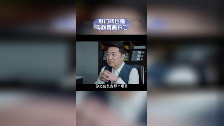 平凡的荣耀:李总告诉了孙弈秋他无法续约的真相,学历在职场中也很重要啊!