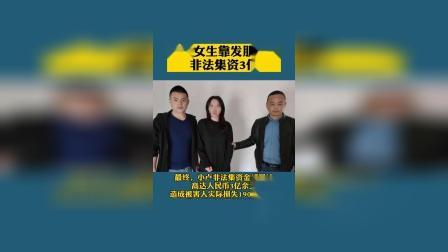请群演配合演戏,杭州26岁女生靠发朋友圈非法集资近3亿元