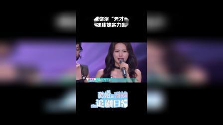 """杨超越饰演""""天才少女""""遭酷姐甜妹实力嘲讽"""