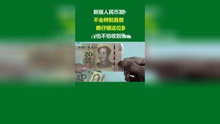 新版人民币发行,不会辨别真假?瞧仔细这位置