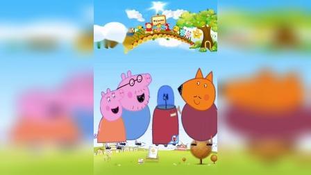 狐狸先生给猪爸爸和猪妈妈变魔术,猪爸爸他们很好奇,小朋友一起来看