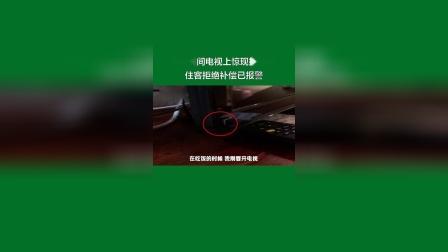 山东:酒店房间电视上惊现摄像头 住客拒绝补偿已报警