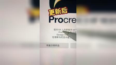 【procreate 】新版本不一样的功能体验!快来看看吧