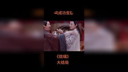 司凤成功当奶爸,圆满大结局,太幸福了!