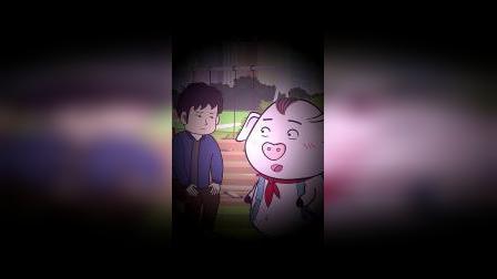 猪屁登:回家的难(1)