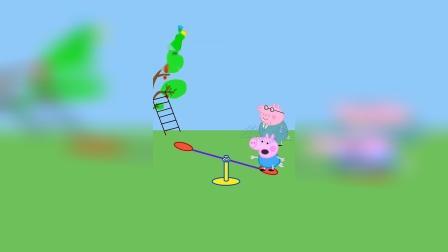 乔治跟猪爸爸玩跷跷板,理查德也来了,他跟乔治一起玩耍
