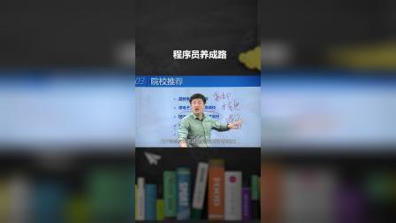 张雪峰:计算机专业怎么样?来看看一名优秀的程序员是如何养成的