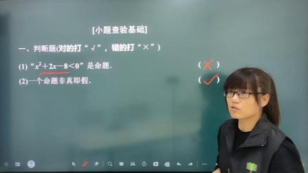 【高中数学】一轮复习专题一命题、充分条件(1)-佟金玲