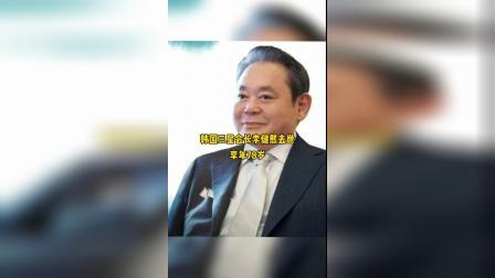 韩国三星会长李健熙去世 ,享年78岁!14年起卧病在床