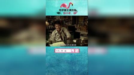香港最佳恐怖片:余文乐击毙的男凶手,晚上竟然来找他复仇了