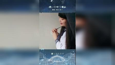 视频翻唱 願いが叶う場所(二)