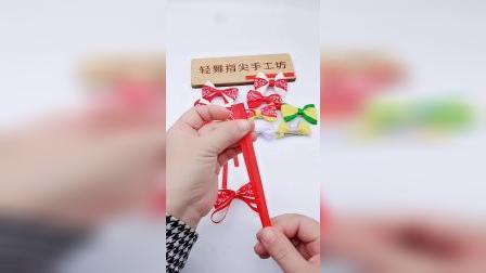 diy蝴蝶结发夹基础教程参考(1)