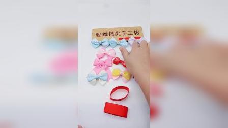 diy蝴蝶结发夹基础教程参考(2)