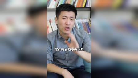 张雪峰:新高考选科,为了专业还是为了提分?你想好了吗