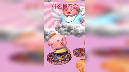 可爱猪:我最大的幸运,就是遇到天使